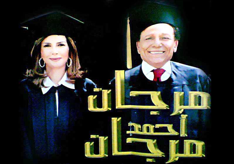 صور كلمات اغنية مرجان احمد مرجان