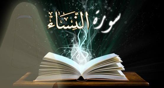 صورة قراءة سورة النساء في المنام
