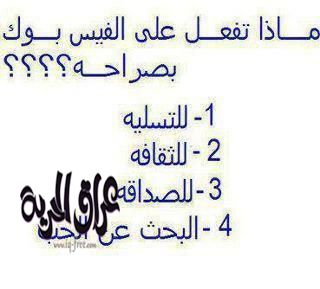 صور اسئلة فيسبوكية بالصور