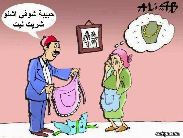 صورة نكت مضحكة مغربية قصيرة 2020
