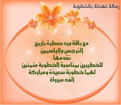 صورة بطاقات تهنئة بالخطوبة