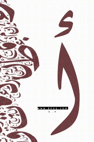 خلفيات حروف عربيه احلى بنات