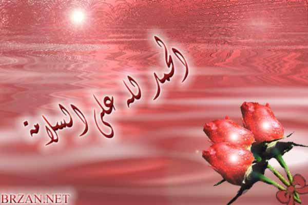 صور صور الحمد لله علي السلامه