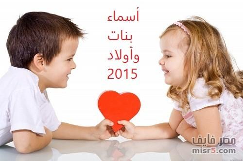 صورة اسماء البنات و الاولاد 2020