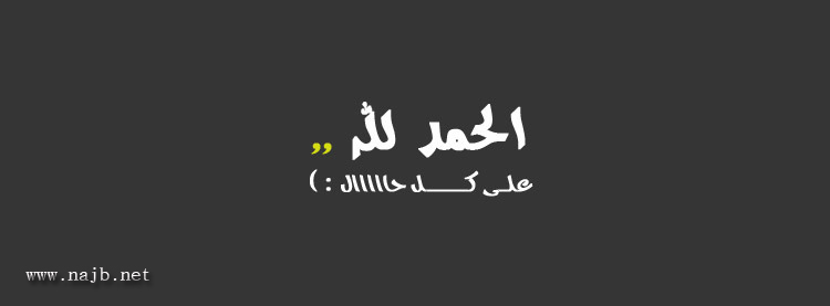 غلاف فيس بوك اسلامية 400 150