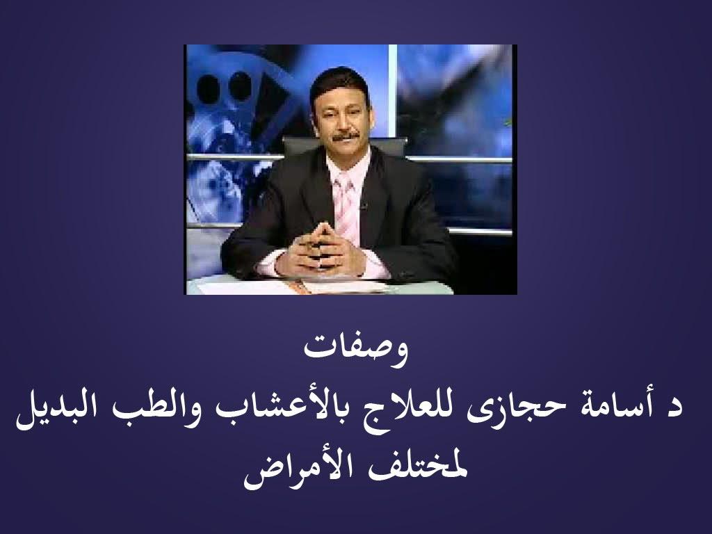 صورة وصفات الدكتور اسامة حجازي