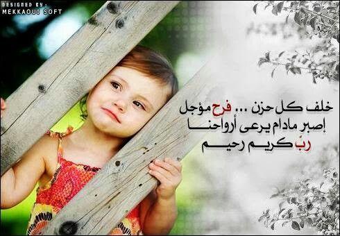 صور صور اطفال مكتوب عليها كلام جميل