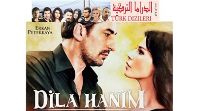 صورة قصة ديلا هانم تعيش قصة حب