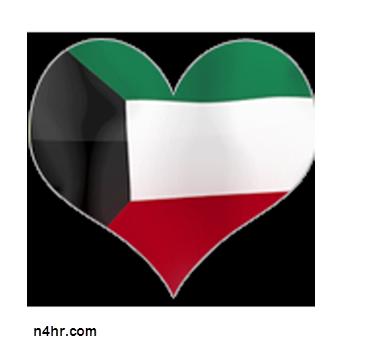 صور صور علم الكويت الجميلة