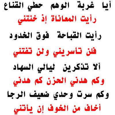 صور روائع الشعر العربي الفصيح