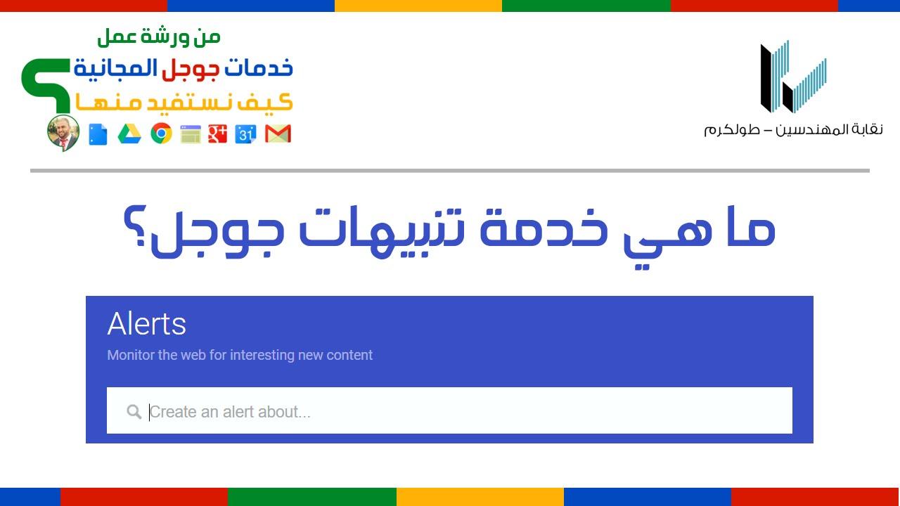 صورة كيفية عمل تنبيهات جوجل