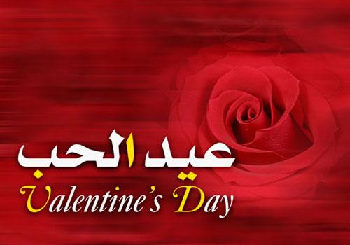 صورة متي تاريخ عيد الحب