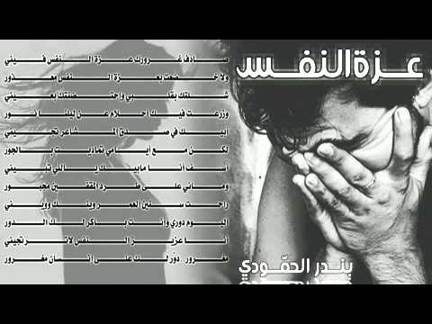 صورة قصيدة عن عزة النفس