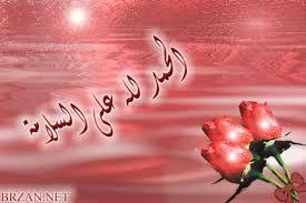 صورة الحمدالله عسلامتو لحبيبي
