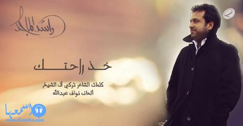 صورة راشد الماجد خذ راحتك كلمات