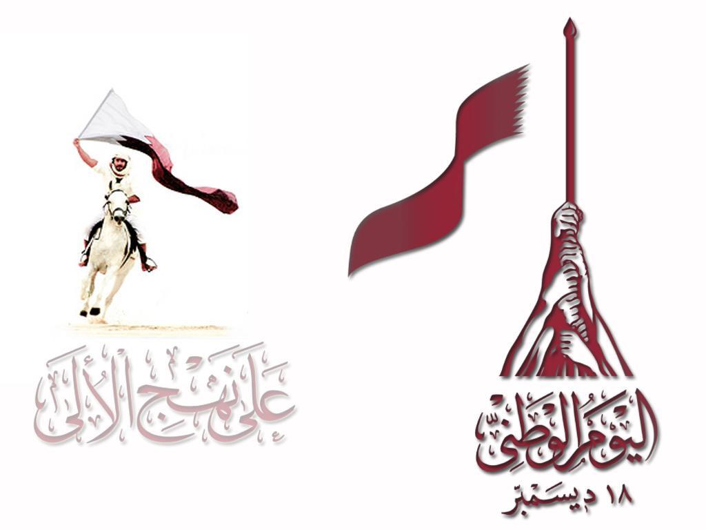 صور شعار اليوم الوطني قطر