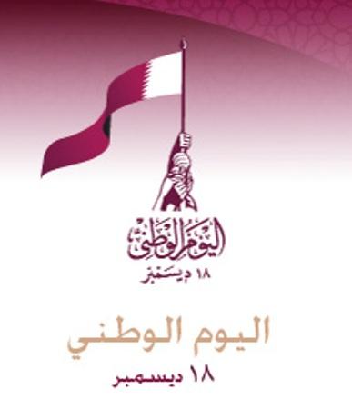 صورة شعار اليوم الوطني قطر