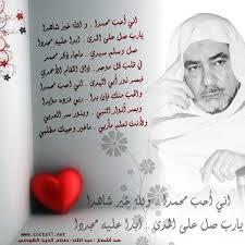 صورة انى احب محمدا