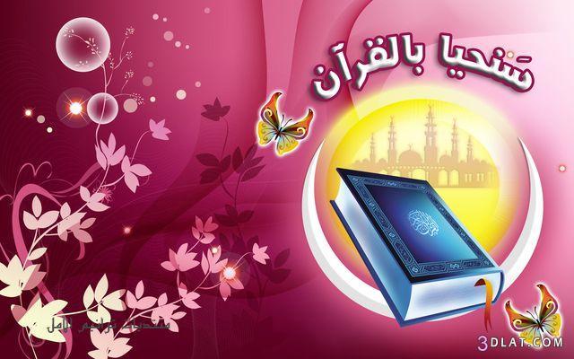 بالصور خلفيات اسلامية للكمبيوتر 2019 20161111 87
