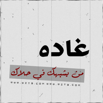 بالصور صور اسم غادة 20161111 9